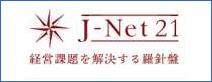Jネットロゴ