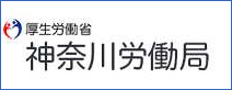 神奈川労働局ロゴ