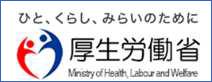 厚生労働省ロゴ