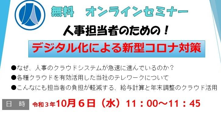 無料 オンラインセミナー 人事担当者のためのデジタル化による新型コロナ対策 10月6日