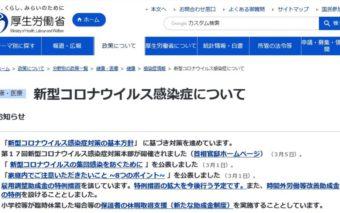 新型コロナウイルスに関する労務管理情報(3月6日現在)