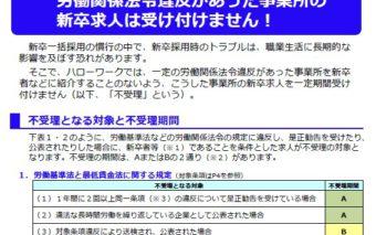 令和2年3月30日より 求人票の不受理範囲が拡大されました!
