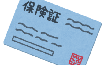 協会けんぽと健康保険組合は何が違うのか?